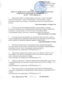 Плпн работы по профилактике алкоголизма социально психологическая программа 12 шагов украина яшина ю.с