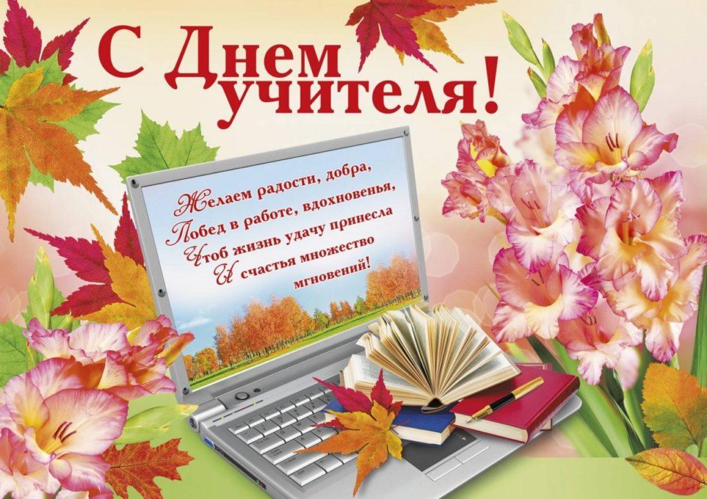 День Учителя в Технологическом колледже полиграфии и дизайна