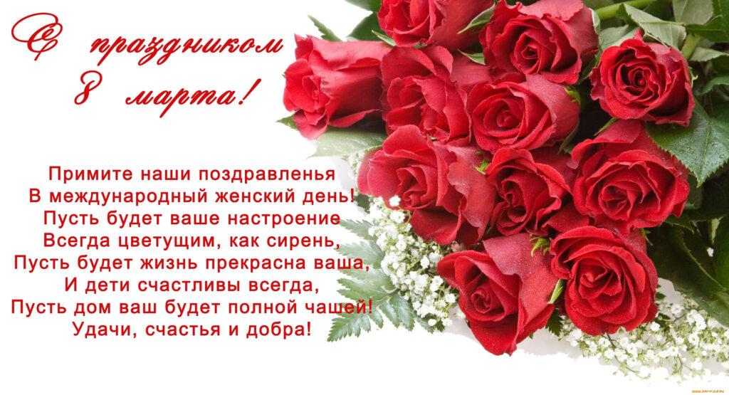 «Женщинам —  с любовью!»
